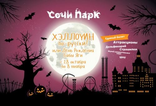 Хэллоуин в сочи парке