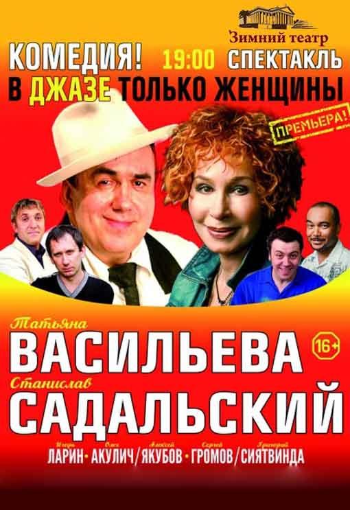 Афиша театра железногорск красноярский край