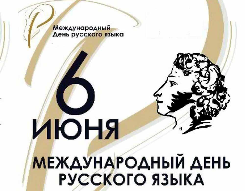 Поздравление с днем русского языка 540