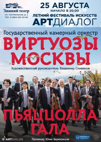 Сочи 20 августа 2016 концерт